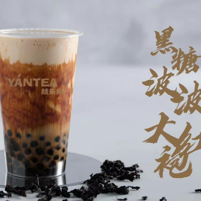 【YANTEA虤茶集】韩国街   9.9元抢门市价34元的黑糖啵啵大红袍双人套餐!【无需预约】